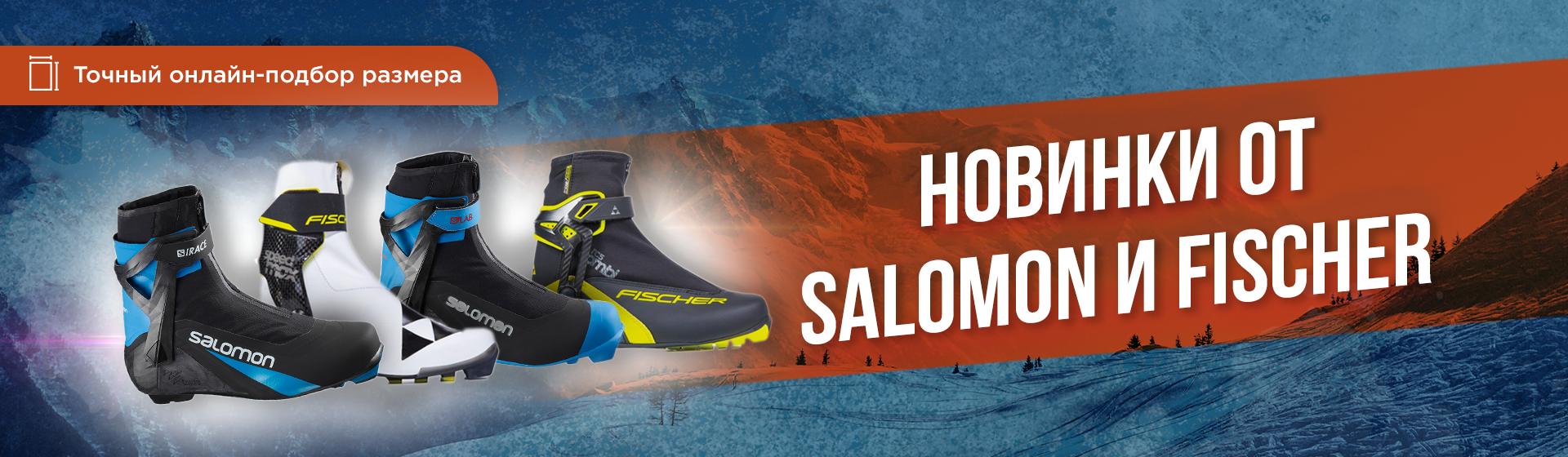Большой выбор лыжных ботинок