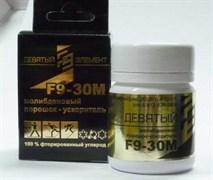 Порошок 9 ЭЛЕМЕНТ F9-30M с молибденом (0-15 C) 30г.