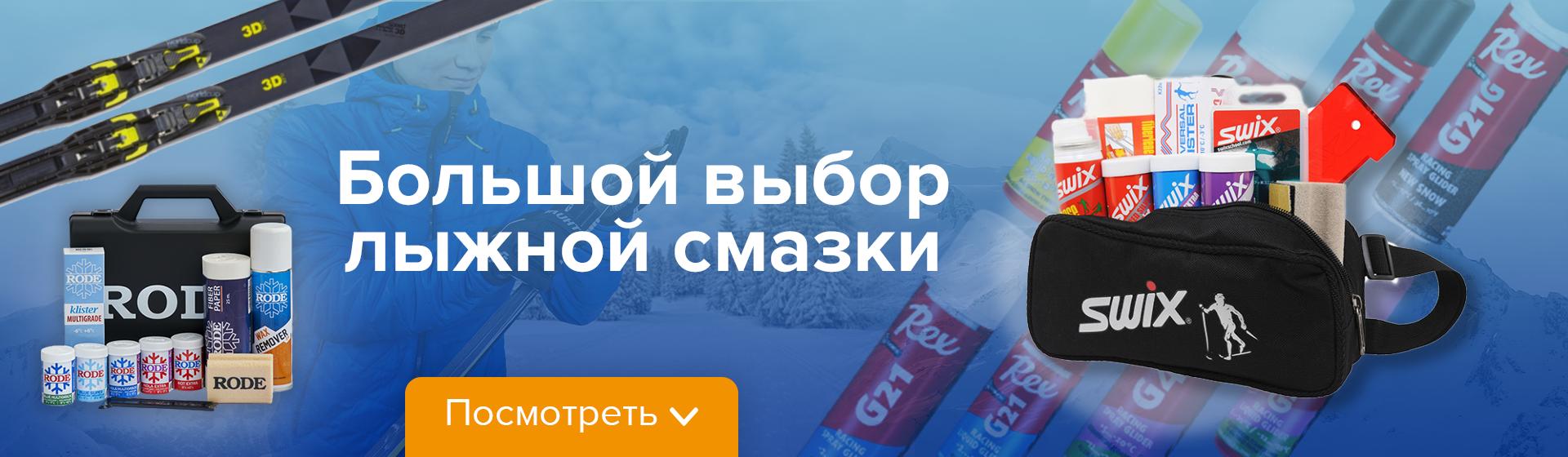 Лыжная смазка в SportSpirit.Pro