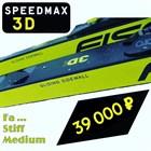 Fischer Speedmax 3D со скидкой плюс подарок