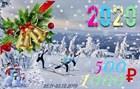 На Новый Год дарим подарочные купоны в рублях