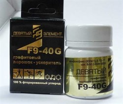Порошок 9 ЭЛЕМЕНТ F9-40G с графитом (-5-20 C) 30г. - фото 17210