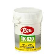 Порошок REX TK-820, (-8-20 C), 30 g